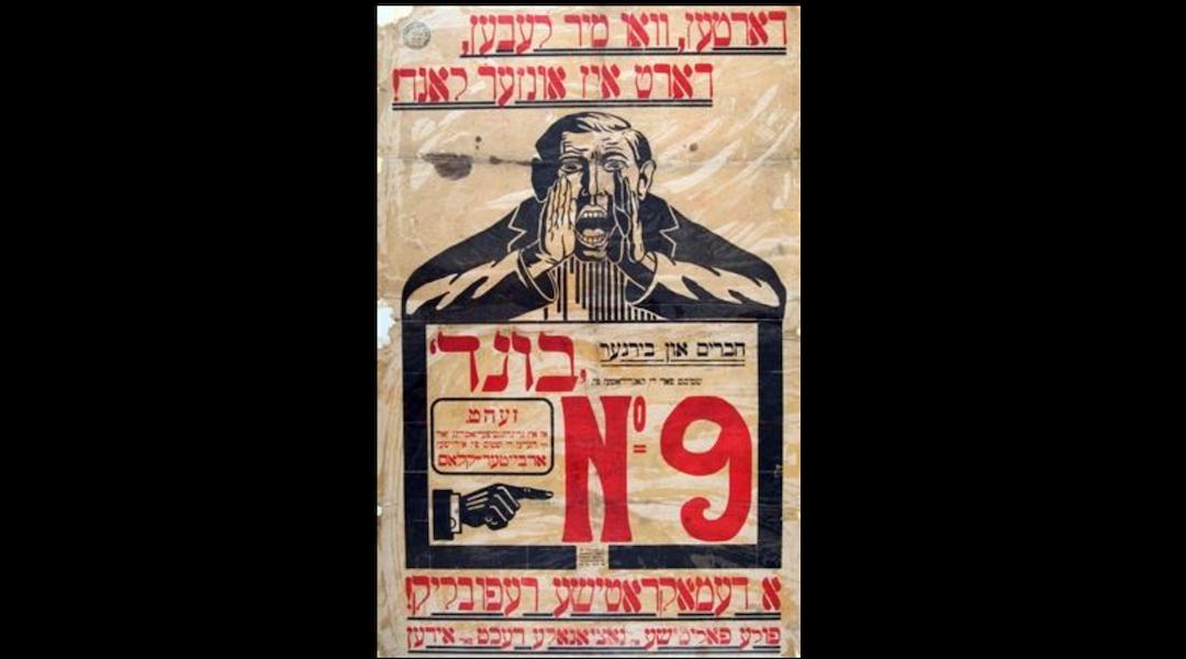 A Jewish Labour Bund poster