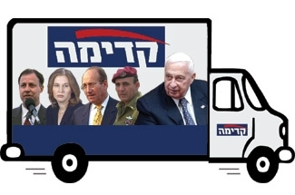 """A bevy of Likud leaders have left for the new Kadima Party, including, from right, Kadima founder Ariel Sharon, Shaul Mofaz, Ehud Olmert, Tzipi Livni and Tzachi Hanegbi. (""""Sharon photo from BP Images, other photos from GPO"""")"""