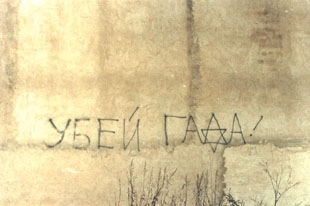 Anti-Semitic graffiti found recently in northwestern Russia. With extremist activity in Russia on the rise, Jewish groups are calling for a police crackdown. ()
