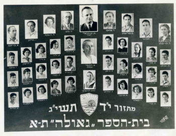 "Next summer's reunion of the 1953 graduating class, shown here, of Tel Aviv's Geulah Elementary School will be ""like going back to your roots,"" said one student, Sarina Schroeder.  (Courtesy Ora Bogomolny)"