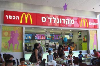 Kosher McDonalds restaurant in Ashkelon, Israel. (Creative Commons)