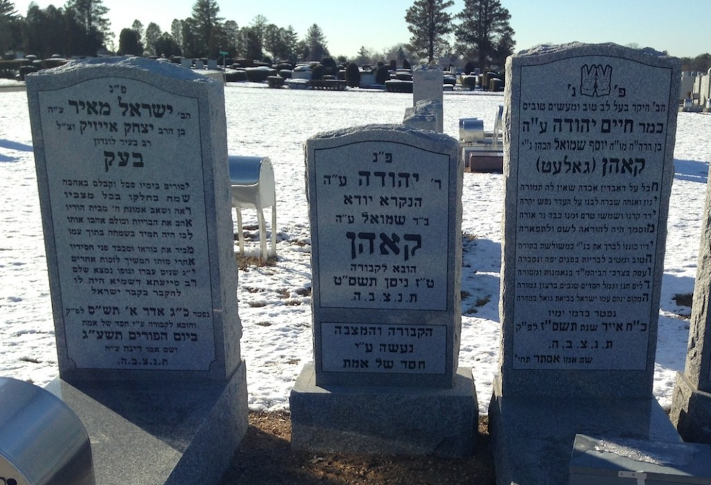 The gravestone, center, of Yehuda Cohen who is buried in Beth Moses Cemetery on suburban Long Island.
