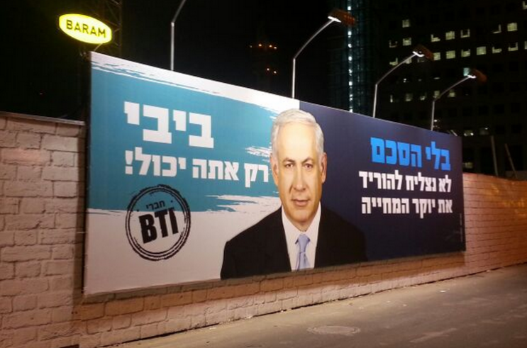 A billboard placed by the business group Breaking the Impasse urging Israeli Prime Minister Benjamin Netanyahu to reach a peace accord with the Palestinians. (Breaking the Impasse)