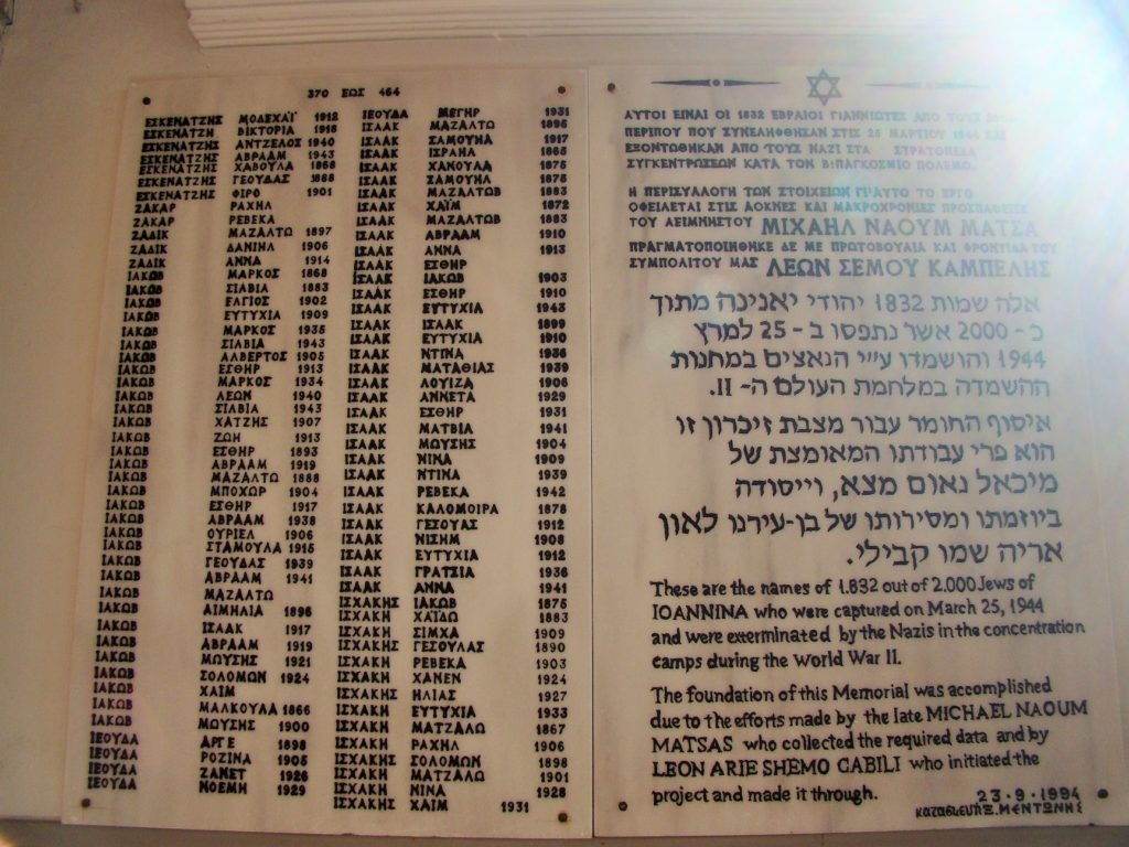 One  of the marble tablets on the walls of the synagogue engraved with the names of the 1,832 Jews of Ioannina who perished in the Holocaust.  (Gavin Rabinowitz)