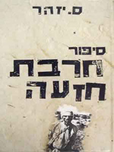 The Israeli Novel That's Hard to Believe Was Ever Taught in Schools