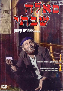 "A poster for ""Sallah Shabbati,"" the first Israeli film nominated for an Academy Award. Wikimedia Commons)"