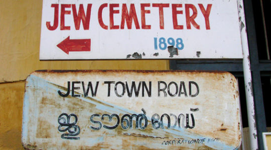 Jew Town Road in Old Cochin, Kochi, India.