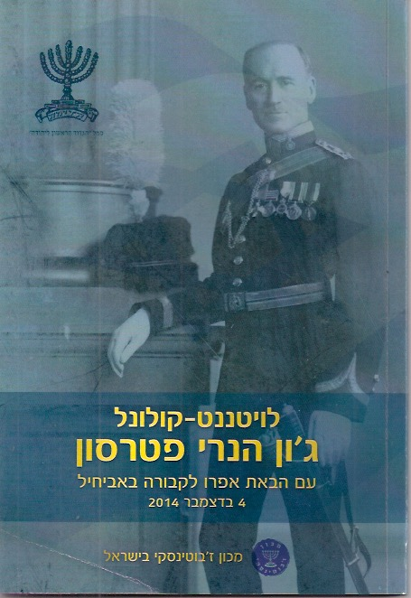 This pamphlet was published for the Dec. 4, 2014, ceremony for the reburial of the remains of Lt.-Col. John Henry Patterson and his wife Frances on a moshav in Israel established by Patterson's soldiers.  (Hillel Kuttler)