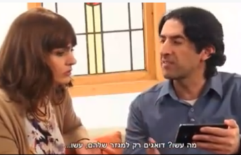 United Torah Judaism election commercial