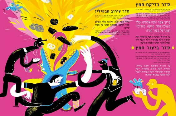 The Gorgeous Newfangled Haggadah You Probably Want Right Now