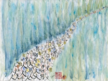 Chinese Art With a Jewish Twist (Or, Jewish Art With a Chinese Twist)
