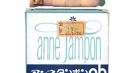 The Japanese Tampon Named for Anne Frank