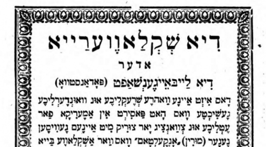 Uncle Tom's Cabin in Yiddish, With Jewish Slaves