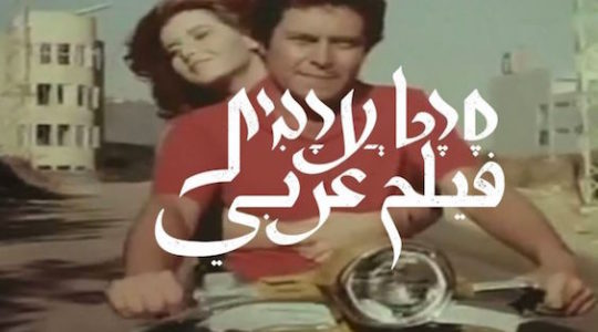 When Egyptian Movies Ruled Israeli Airwaves