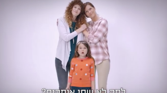 Nissan Same Sex Israel