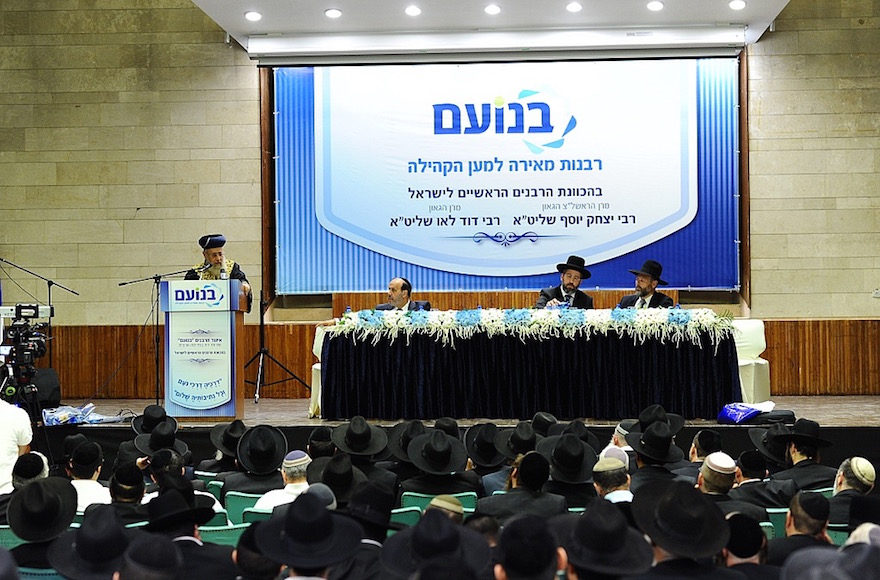 Chief Sephardi Rabbi Yitzhak Yosef speaking at B'Noam's inaugural event in Jerusalem, September 2015. (Courtesy)