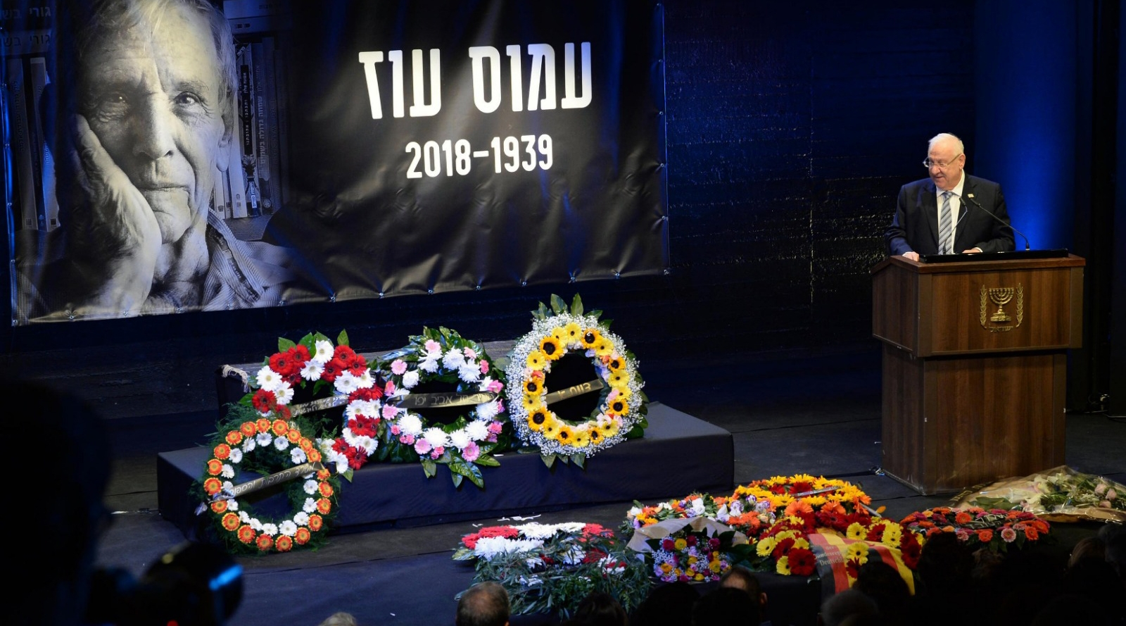 President Reuven Rivlin at Amos Oz funeral service