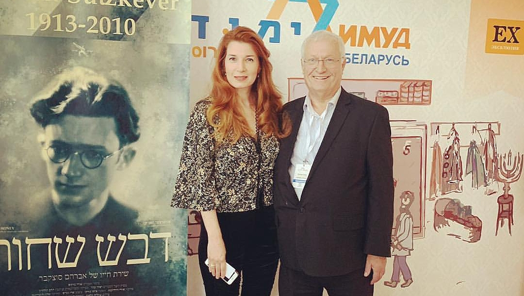Hadas Kalderon-Sutzkever and Limmud FSU founder Chaim Chesler attending the Belarus preiere of a film about Abraham Sutzkever in Minsk, Belarus on May 3, 2019. (Courtesy of Limmud FSU)
