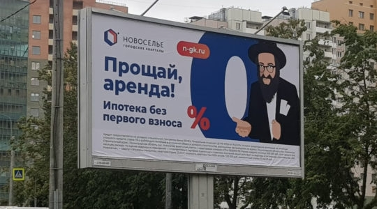 A billboard advertising the Novoselye housing firm (Cortesy of Jeps.ru)
