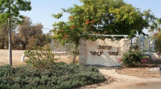 The entrance to Be'er Tzofar, an Israeli town near the border with Jordan (Dalia Shahar/Wikimedia Commons)