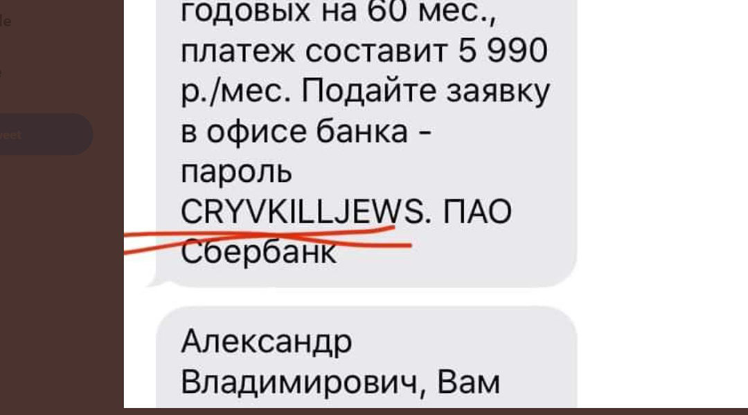 A screenshot of the promotional code sent by Sberbank to Artem Chapaev (Artem Chapaev/Twitter)
