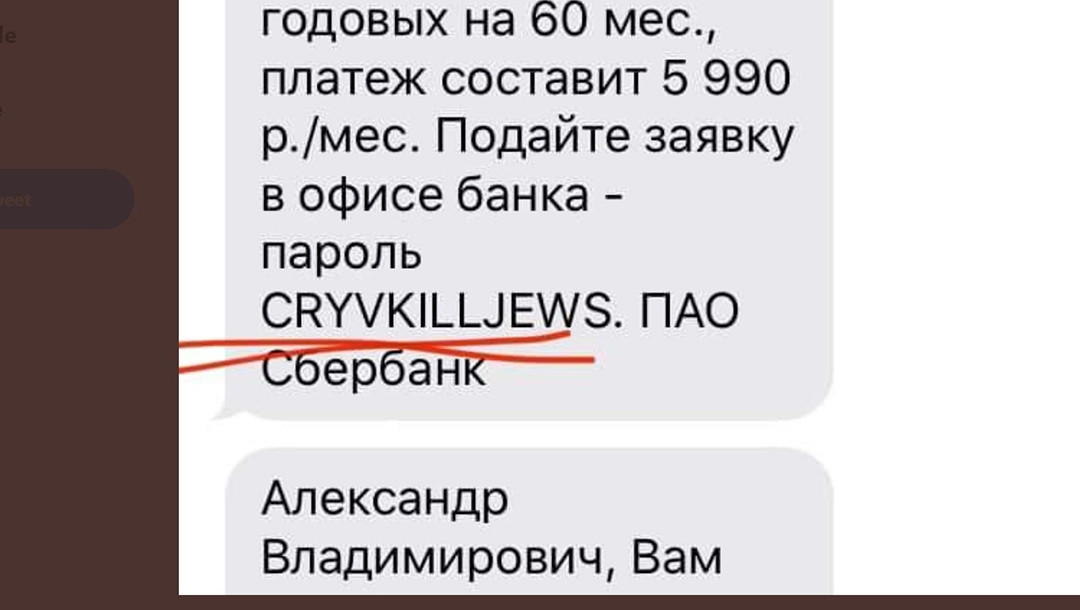 Russian bank sends client promotional code containing the phrase 'kill Jews'