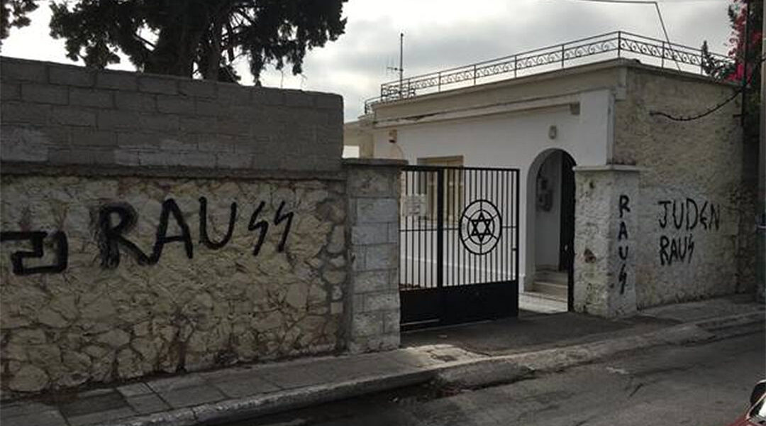 Nazi slogans painted on the walls of a Jewish cemetery in Athens in October 2020. (The Central Board of Jewish Communities in Greece)