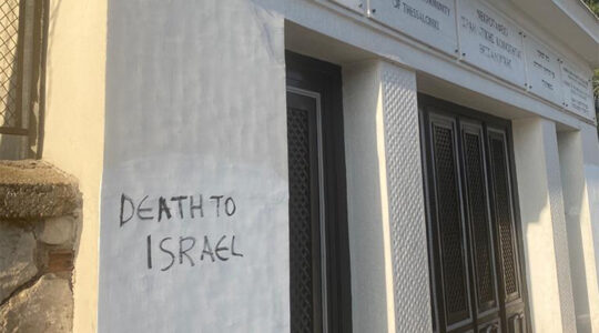 "The entrance to the Jewish cemetery of Thessaloniki, Greece bears the slogan ""death to Israel"" on Oct. 11, 2020. (Courtesy of the Jewish Community of Thessaloniki)"