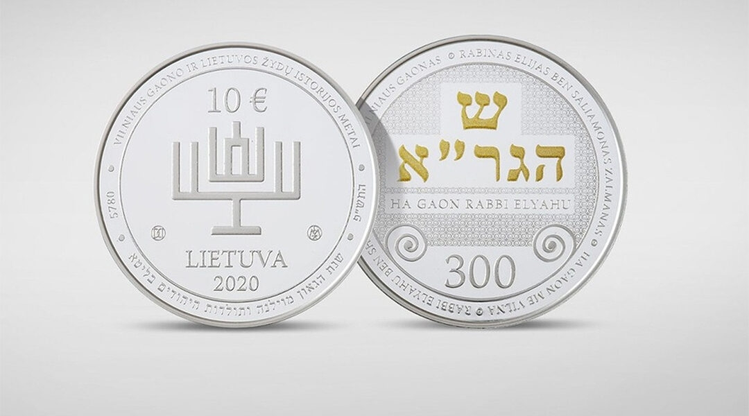 Both sides of a commemorative 10 euro coin celebrating the 300th birthday of the Vilna Gaon in Lithuania. (Courtesy of the Bank of Lithuania)