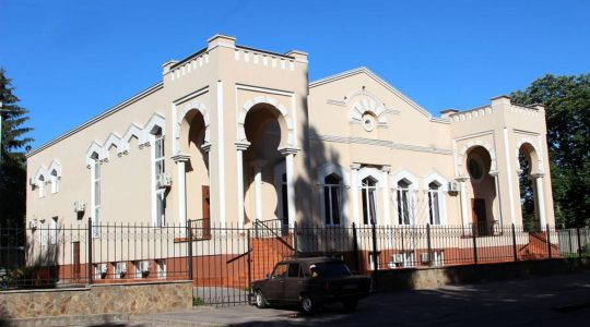 The synagogue of Kremenchuk in Ukraine. (Foundation for Jewish Heritage/The Center for Jewish Art)