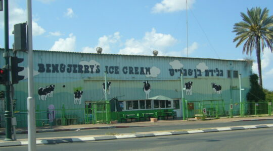 A Ben & Jerry's factory in Israel