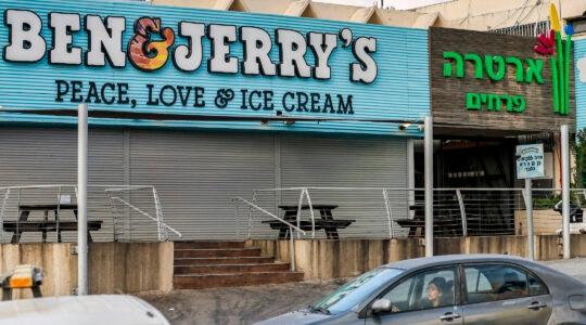 Ben & Jerry's shop in Israel