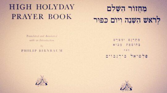 Birnbaum High Holiday Prayer Book