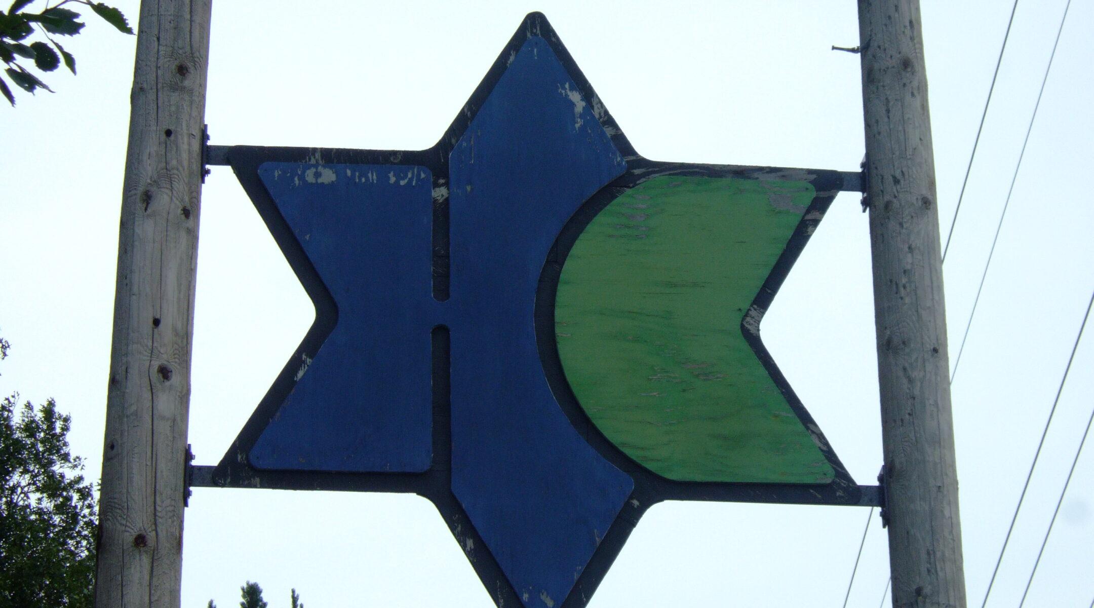 Jewish Star sign at Herzl Camp entrance
