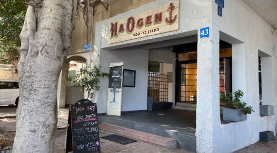 haogen cafe in tel aviv